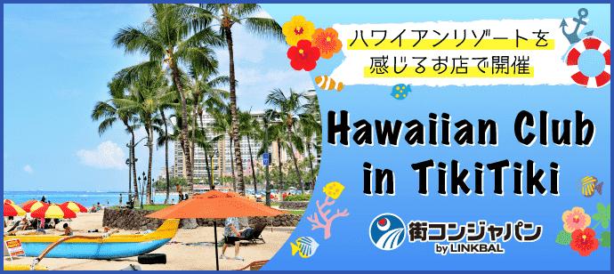9月23日(土)ハワイアンリゾートを感じるお店で開催☆Hawaiian Club in TikiTiki★23~32歳限定ver