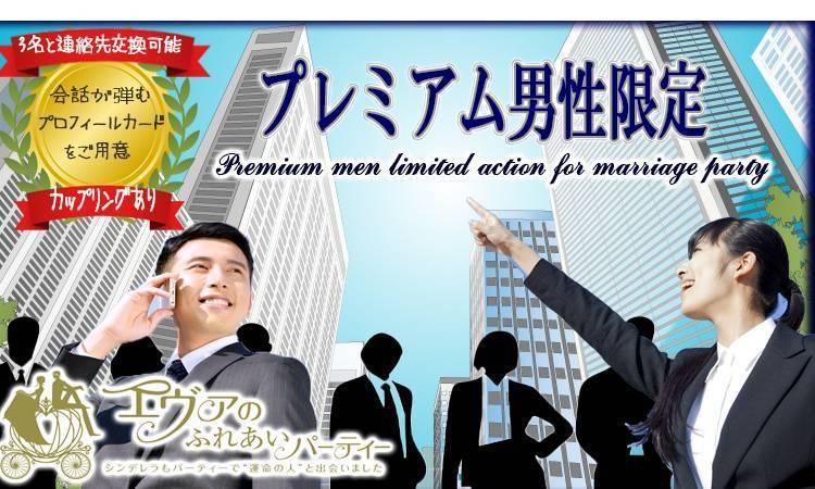 【Premium男性×仕事が出来る男性に憧れる女性がコンセプト】Premium男性限定婚活パーティー in 浜松