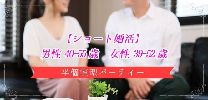 【梅田の婚活パーティー・お見合いパーティー】株式会社RUBY主催 2017年9月20日