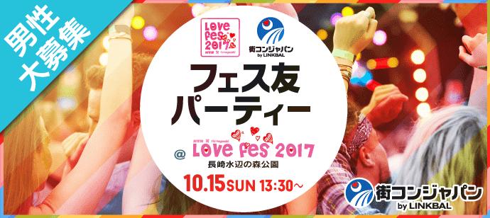 【長崎のプチ街コン】街コンジャパン主催 2017年10月15日