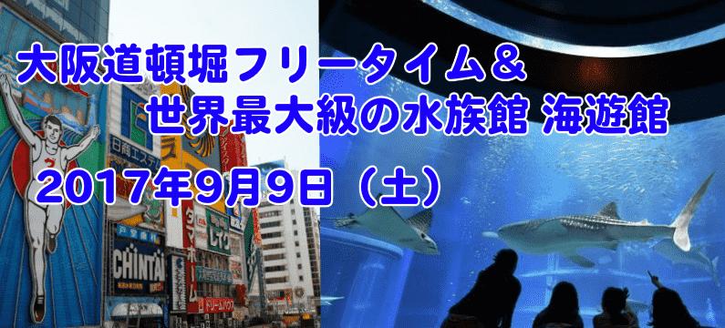 【名駅のプチ街コン】恋旅企画主催 2017年9月9日