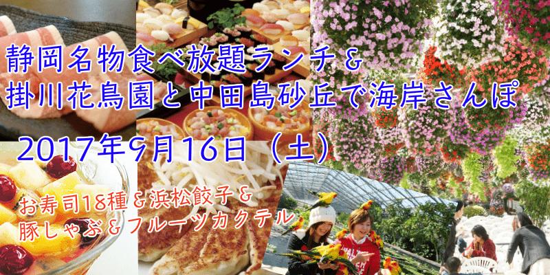 【名駅のプチ街コン】恋旅企画主催 2017年9月16日