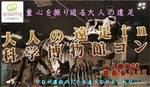 【上野のプチ街コン】エグジット株式会社主催 2017年9月24日