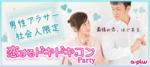 【新宿の婚活パーティー・お見合いパーティー】街コンの王様主催 2017年10月26日