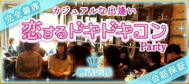 【新宿の婚活パーティー・お見合いパーティー】街コンの王様主催 2017年10月18日