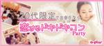 【新宿の婚活パーティー・お見合いパーティー】街コンの王様主催 2017年10月25日