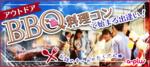 【川崎の恋活パーティー】街コンの王様主催 2017年10月28日