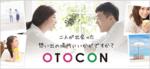 【池袋の婚活パーティー・お見合いパーティー】OTOCON(おとコン)主催 2017年11月19日