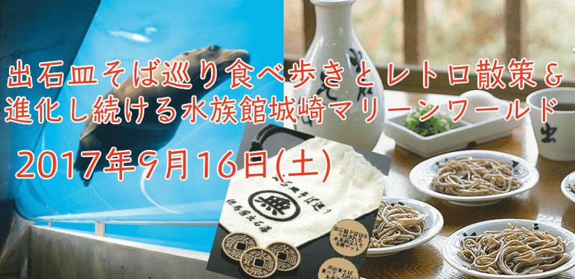 【梅田のプチ街コン】恋旅企画主催 2017年9月16日