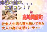 【高崎のプチ街コン】婚活本舗主催 2017年9月22日
