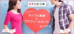 【渋谷の婚活パーティー・お見合いパーティー】OTOCON(おとコン)主催 2017年11月18日