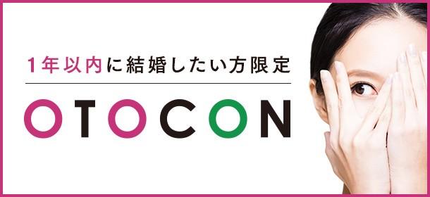 【渋谷の婚活パーティー・お見合いパーティー】OTOCON(おとコン)主催 2017年11月20日