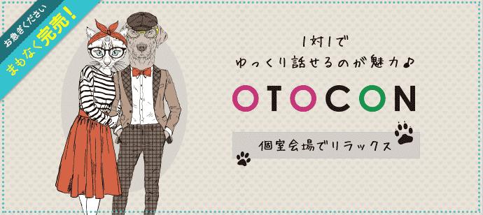 【広島駅周辺の婚活パーティー・お見合いパーティー】OTOCON(おとコン)主催 2017年10月21日
