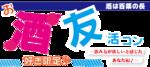 【熊本のプチ街コン】T's agency主催 2017年9月30日