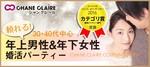 【有楽町の婚活パーティー・お見合いパーティー】シャンクレール主催 2017年11月4日