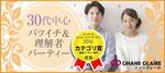 【新宿の婚活パーティー・お見合いパーティー】シャンクレール主催 2017年11月19日