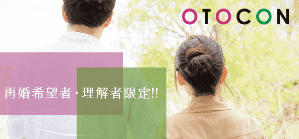 【大宮の婚活パーティー・お見合いパーティー】OTOCON(おとコン)主催 2017年11月23日