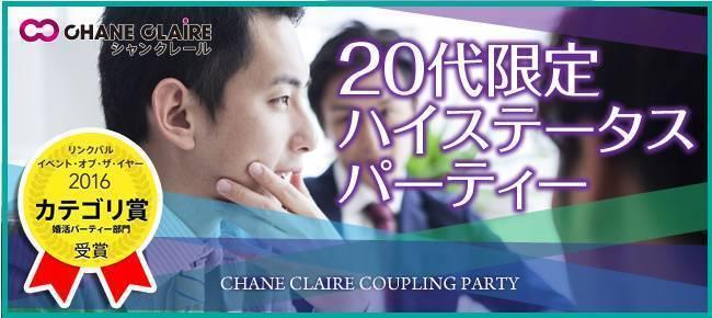 【新宿の婚活パーティー・お見合いパーティー】シャンクレール主催 2017年11月18日