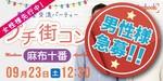 【六本木のプチ街コン】パーティーズブック主催 2017年9月23日