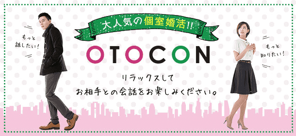 【大宮の婚活パーティー・お見合いパーティー】OTOCON(おとコン)主催 2017年11月6日