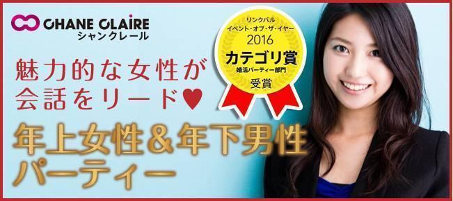 【日本橋の婚活パーティー・お見合いパーティー】シャンクレール主催 2017年11月25日