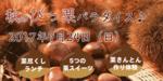 【名駅のプチ街コン】恋旅企画主催 2017年9月24日