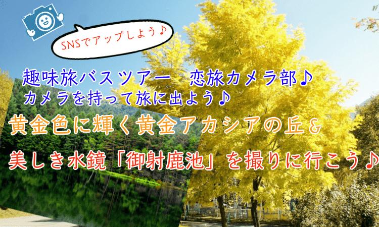 【名駅のプチ街コン】恋旅企画主催 2017年9月30日
