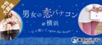 【関内・桜木町・みなとみらいのプチ街コン】街コンジャパン主催 2017年9月24日