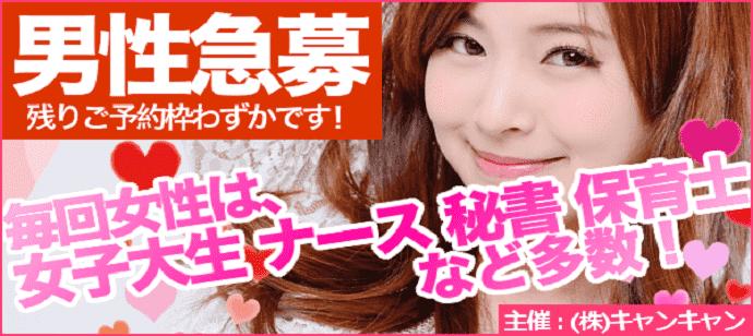 【松本のプチ街コン】キャンキャン主催 2017年10月15日