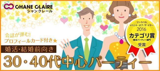 【天神の婚活パーティー・お見合いパーティー】シャンクレール主催 2017年11月29日