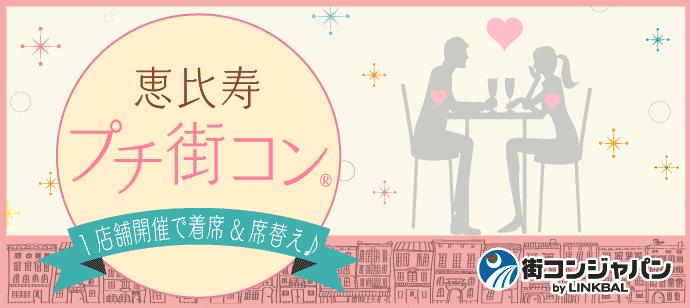 【恵比寿のプチ街コン】街コンジャパン主催 2017年10月1日