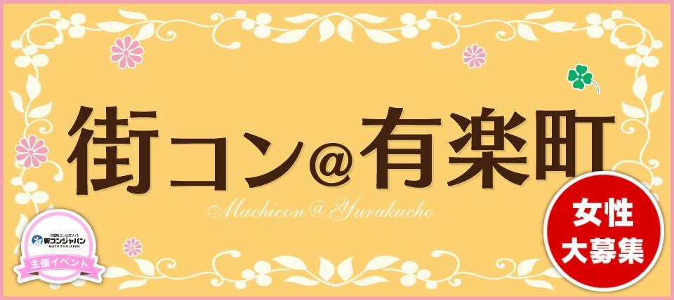 【有楽町の街コン】街コンジャパン主催 2017年10月1日