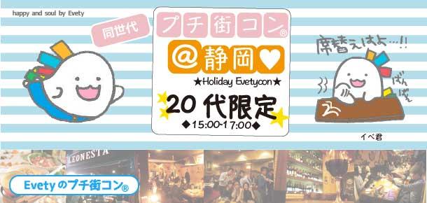 【静岡のプチ街コン】evety主催 2017年10月22日