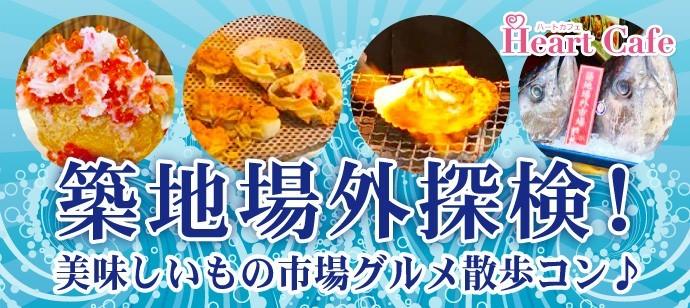 【東京都その他のプチ街コン】株式会社ハートカフェ主催 2017年9月19日