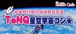 【東京都その他のプチ街コン】株式会社ハートカフェ主催 2017年9月26日