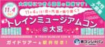 【大宮の恋活パーティー】街コンジャパン主催 2017年11月4日