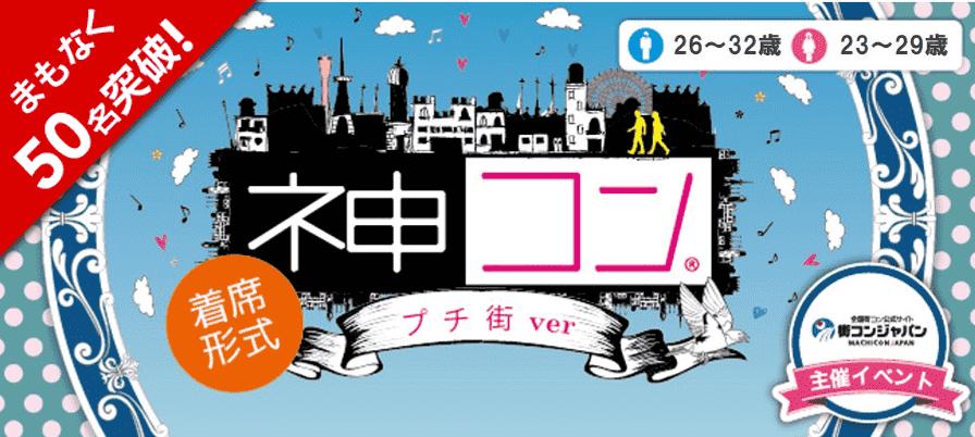 【三宮・元町のプチ街コン】街コンジャパン主催 2017年10月28日