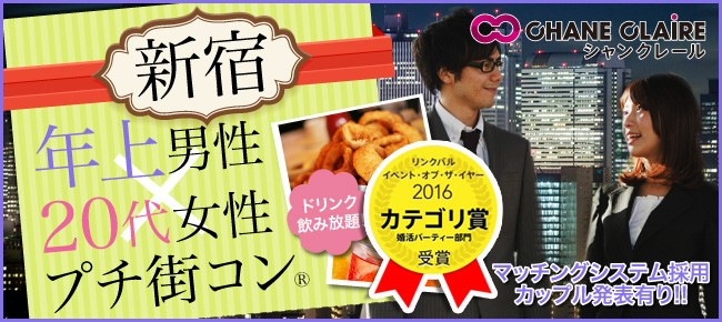【新宿のプチ街コン】シャンクレール主催 2017年11月15日