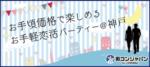 【三宮・元町の恋活パーティー】街コンジャパン主催 2017年10月9日