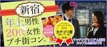 【新宿のプチ街コン】シャンクレール主催 2017年11月25日