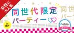 【三宮・元町の恋活パーティー】街コンジャパン主催 2017年10月14日