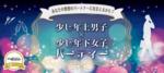 【三宮・元町の恋活パーティー】街コンジャパン主催 2017年10月21日