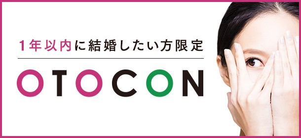 【船橋の婚活パーティー・お見合いパーティー】OTOCON(おとコン)主催 2017年11月20日