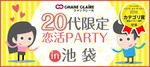 【池袋の恋活パーティー】シャンクレール主催 2017年11月18日