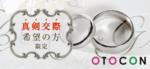 【高崎の婚活パーティー・お見合いパーティー】OTOCON(おとコン)主催 2017年11月23日