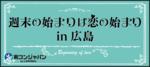 【八丁堀・紙屋町の恋活パーティー】街コンジャパン主催 2017年9月29日
