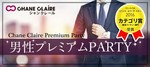 【神戸市内その他の婚活パーティー・お見合いパーティー】シャンクレール主催 2017年11月19日