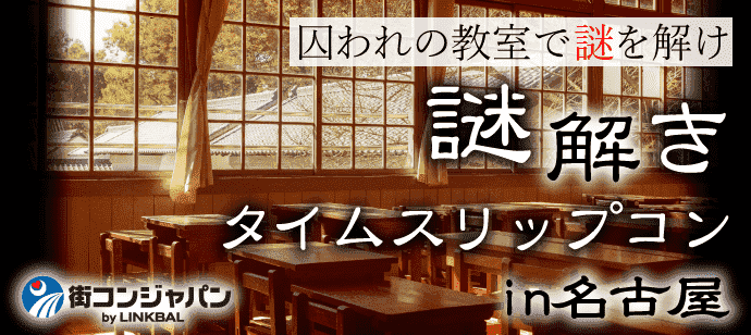 【栄のプチ街コン】街コンジャパン主催 2017年11月23日