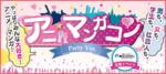 【八丁堀・紙屋町の恋活パーティー】街コンジャパン主催 2017年10月1日