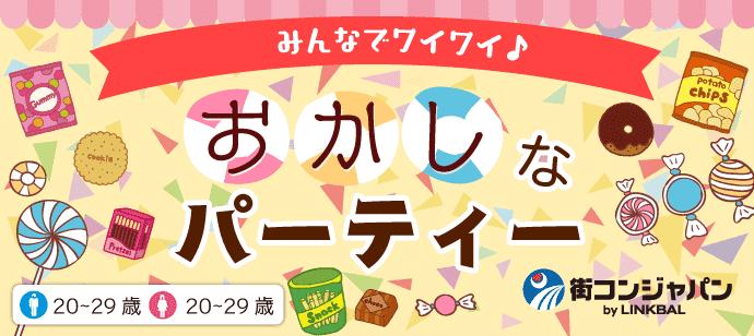 【名駅の恋活パーティー】街コンジャパン主催 2017年11月3日
